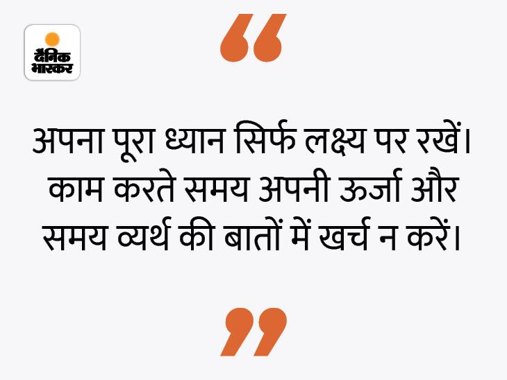 जब भी कोई बड़ा काम करना हो तो छोटी-छोटी बातों में उलझना नहीं चाहिए|धर्म,Dharm - Dainik Bhaskar