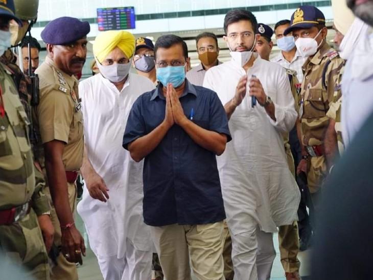 अरविंद केजरीवाल मंगलवार बाद दोपहर दिल्ली से अमृतसर एयरपोर्ट पहुंचे।