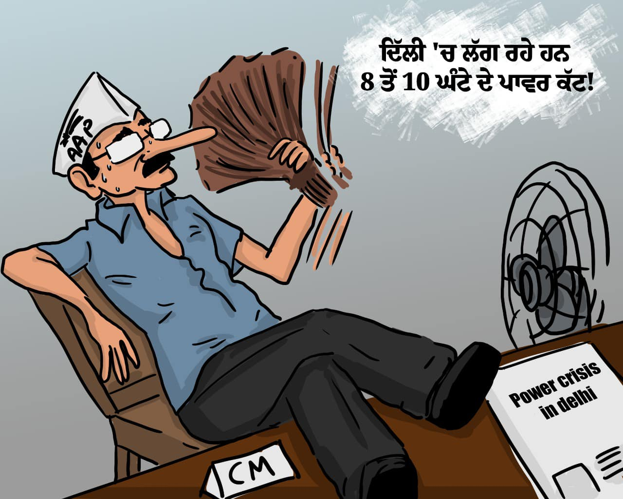 शिअद की तरफ से शेयर किया गया अरविंद केजरीवाल का कार्टून।