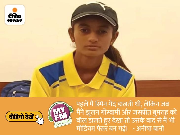 स्कूल से आने के बाद घर का काम करती, फिर बकरी चराने जाती थी; आराम के समय मैं क्रिकेट की प्रैक्टिस करती थी|स्पोर्ट्स,Sports - Dainik Bhaskar