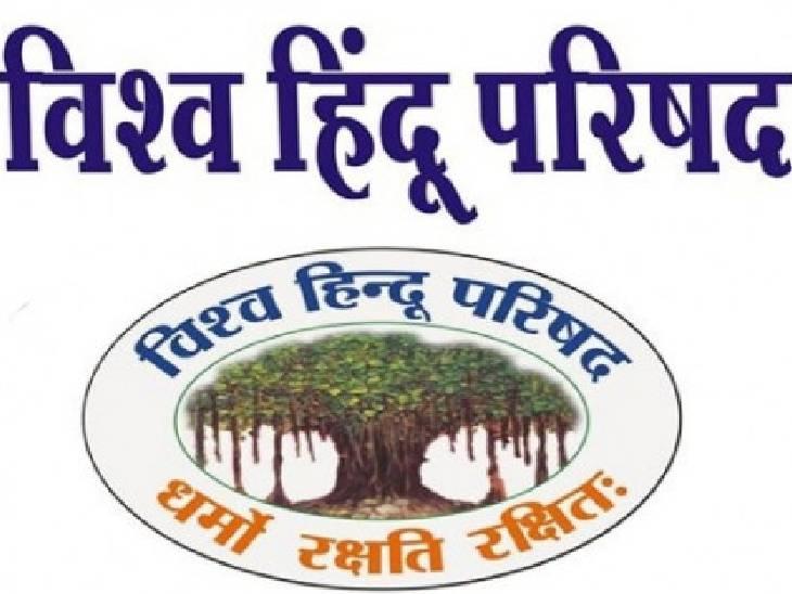 मुजफ्फरनगर में विश्व हिंदू परिषद और बजरंग दल ने किया विरोध प्रदर्शन, कार्रवाई की मांग की|मुजफ्फरनगर,Muzaffarnagar - Dainik Bhaskar