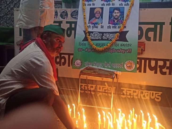 यूपी-दिल्ली स्थित गाजीपुर बॉर्डर पर किसानों ने कैंडल मार्च निकालने के बाद किसानों के चित्र के समक्ष मोमबत्ती जलाकर श्रद्धांजलि दी।