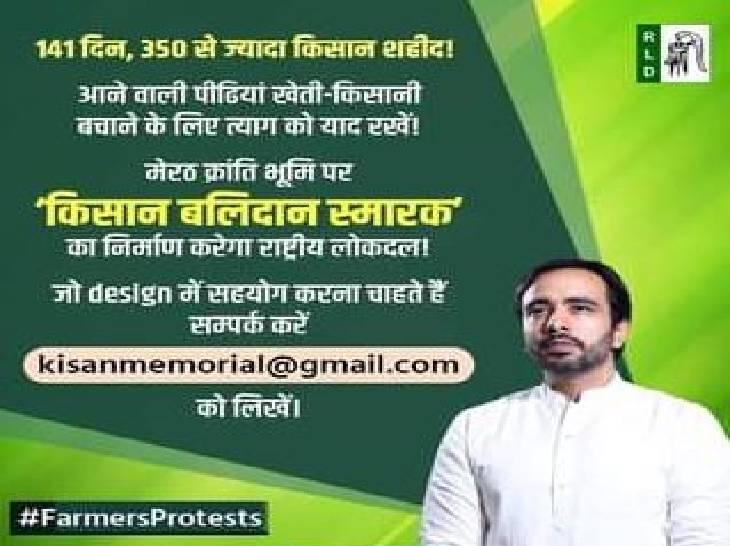 रालोद अध्यक्ष जयंत चौधरी ने 17 अप्रैल को यह पोस्टर ट्वीट करके किसान स्मारक मेरठ में बनवाने का ऐलान किया था।