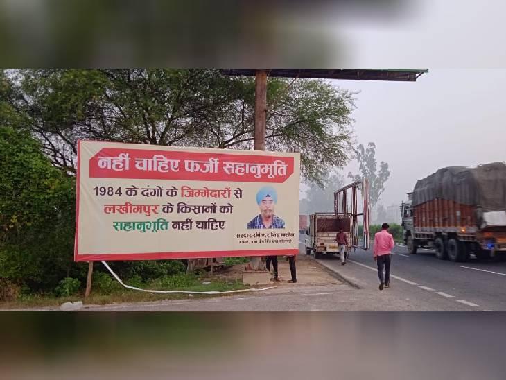 लखनऊ से लखीमपुर तक लगे हैं होर्डिंग्स, लिखा है-नहीं चाहिए फर्जी सहानुभूति; प्रियंका गांधी पहुंची हैं अंतिम अरदास में|लखीमपुर-खीरी,Lakhimpur-Kheri - Dainik Bhaskar