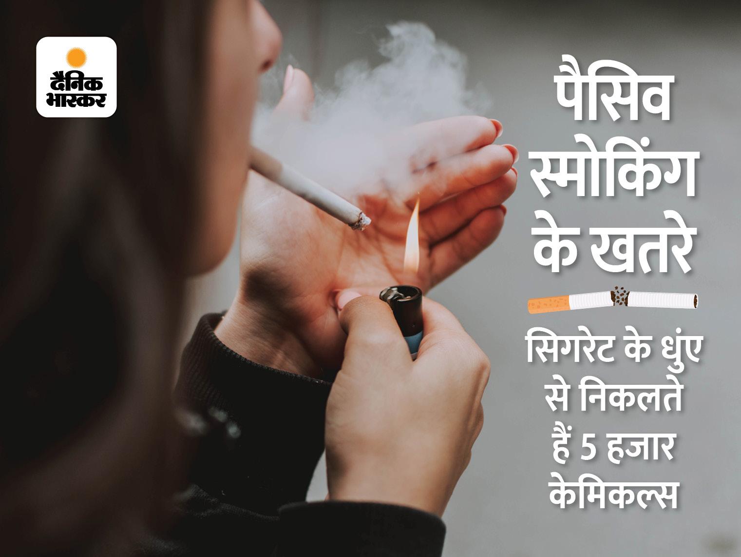 सिगरेट जलाने पर निकलते हैं 5000 केमिकल, न पीने वालों की सेहत पर भारी पड़ रही सेकेंड हैंड और थर्ड हैंड स्मोकिंग|हेल्थ एंड फिटनेस,Health & Fitness - Dainik Bhaskar