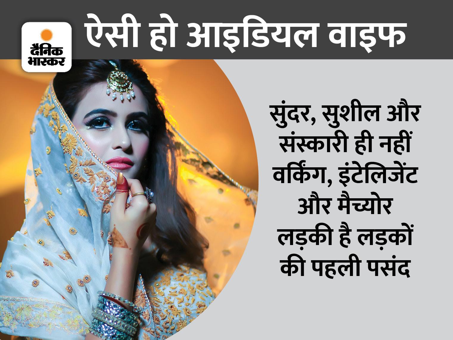 सिर्फ सुंदर, सुशील और संस्कारी ही नहीं कमाऊ, इंटेलिजेंट और स्पोर्ट्स लविंग लड़की को आइडियल वाइफ मानते हैं लड़के|वुमन,Women - Dainik Bhaskar