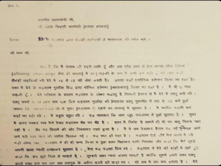 तत्कालीन प्रधानमंत्री के नाम लिखी गई गुमनाम चिट्ठी।
