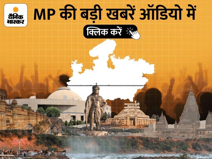 भोपाल में लड़की को गोली मारी, रीवा में कांग्रेस की महिला नेता पर FIR के निर्देश मध्य प्रदेश,Madhya Pradesh - Dainik Bhaskar