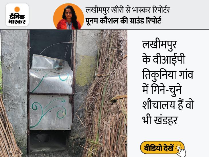 लखीमपुर कांड के गांव में राजनीति है, लेकिन शौचालय नहीं; गाड़ियां रुकते ही भागने को मजबूर महिलाएं DB ओरिजिनल,DB Original - Dainik Bhaskar