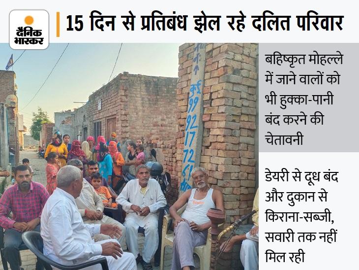 जींद के छातर गांव में पिटाई की शिकायत से नाराज दबंगों ने किया ऐलान, खेतों में जाने पर भी रोक जींद,Jind - Dainik Bhaskar