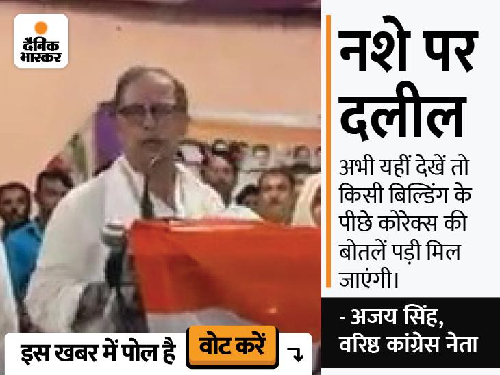 कांग्रेस नेता अजय सिंह बोले- देश में दो तरह के कानून, एक आर्यन जैसों के लिए और एक अजय मिश्र जैसों के लिए|सतना,Satna - Dainik Bhaskar