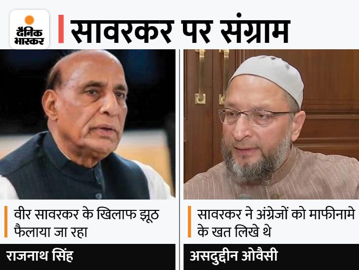 मोहन भागवत और राजनाथ ने तारीफ की, असदुद्दीन ओवैसी बोले- ऐसा ही रहा तो ये गांधी की बजाय सावरकर को राष्ट्रपिता बना देंगे|देश,National - Dainik Bhaskar