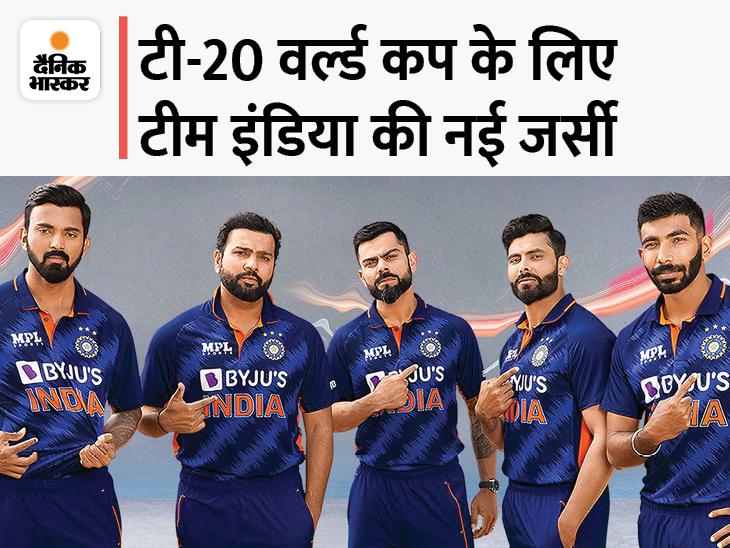 टी-20 वर्ल्ड कप के लिए नई जर्सी लॉन्च, नेवी ब्लू कलर की ऐसी ही जर्सी 1992 के विश्व कप में भी पहनी थी स्पोर्ट्स,Sports - Dainik Bhaskar