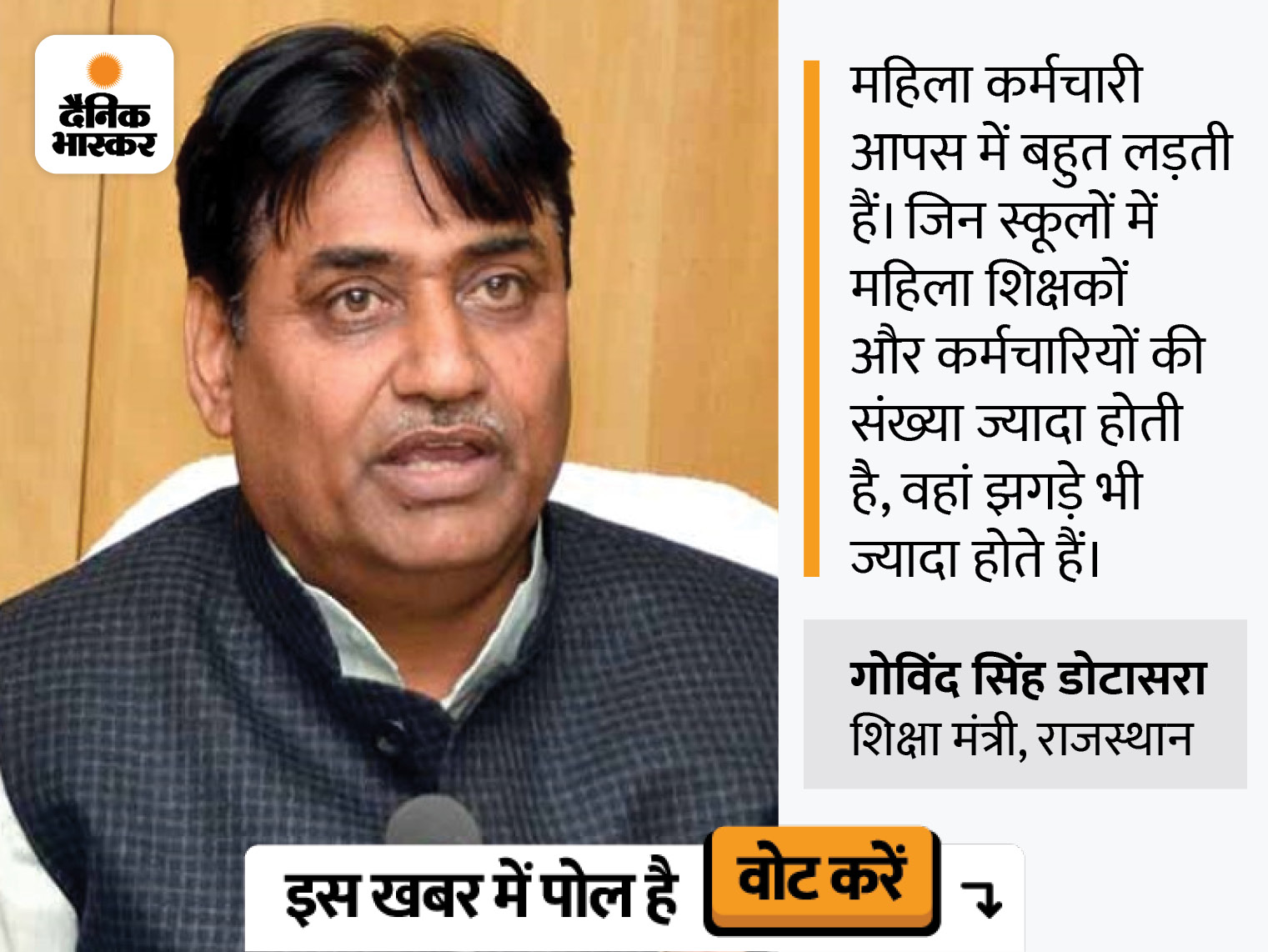 डोटासरा ने कहा था- महिलाएं झगड़ालू, प्रिंसिपल को लेनी पड़ती है सिर दर्द की गोली; महिला आयोग की पूर्व अध्यक्ष बोलीं- बयान पर शर्म आती है|जयपुर,Jaipur - Dainik Bhaskar