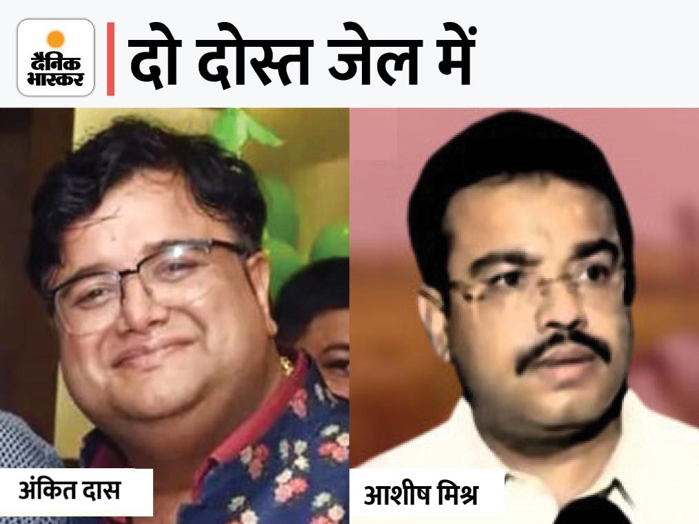 मुख्य आरोपी आशीष की जमानत अर्जी खारिज; दोस्त अंकित को कोर्ट ने 3 दिन की पुलिस रिमांड पर भेजा लखनऊ,Lucknow - Dainik Bhaskar