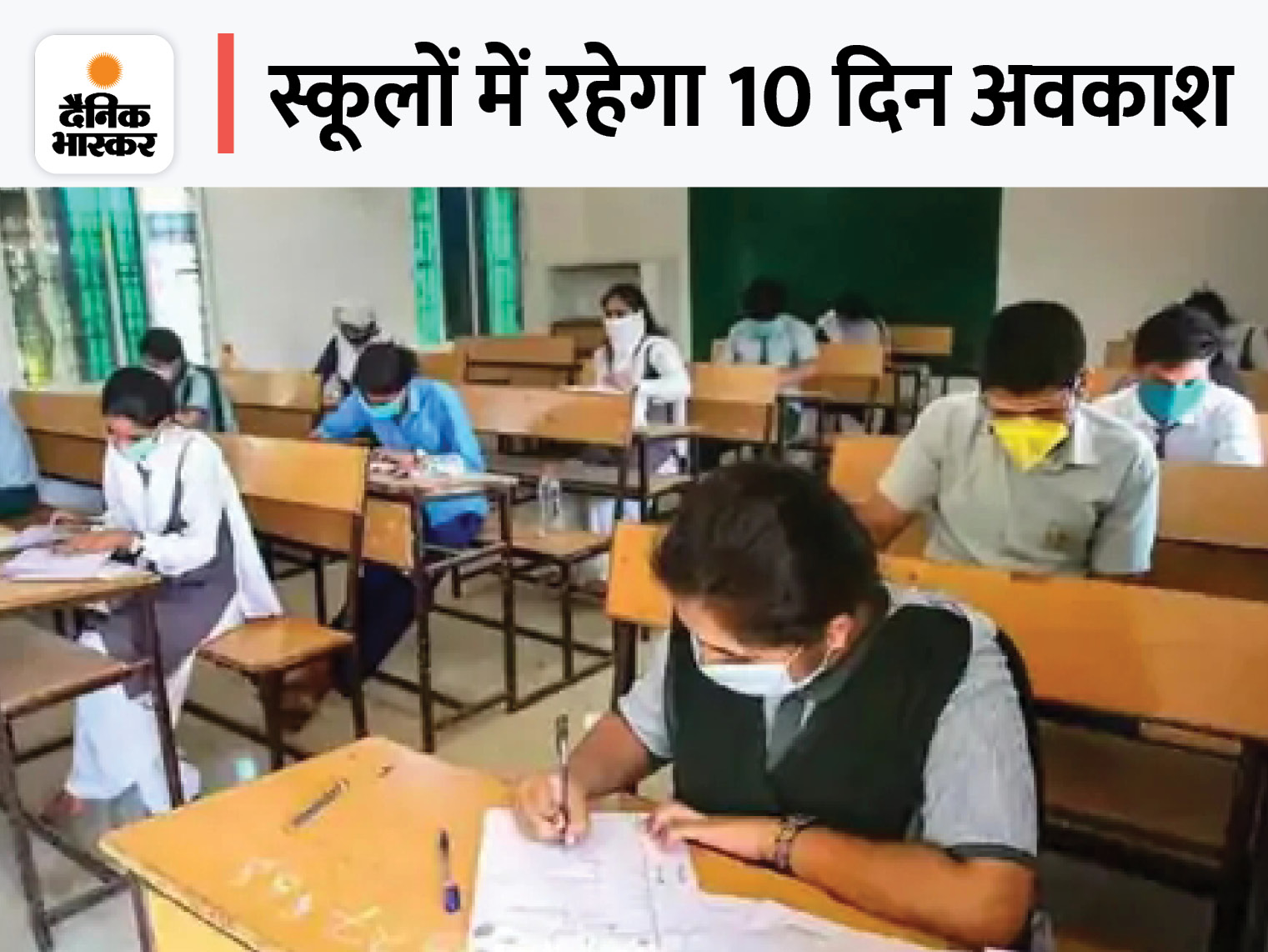 दिवाली पर स्कूलों में 29 अक्टूबर से 7 नवंबर तक रहेंगी छुट्टियां, शिक्षकों के विरोध के बाद बदला फैसला|जयपुर,Jaipur - Dainik Bhaskar