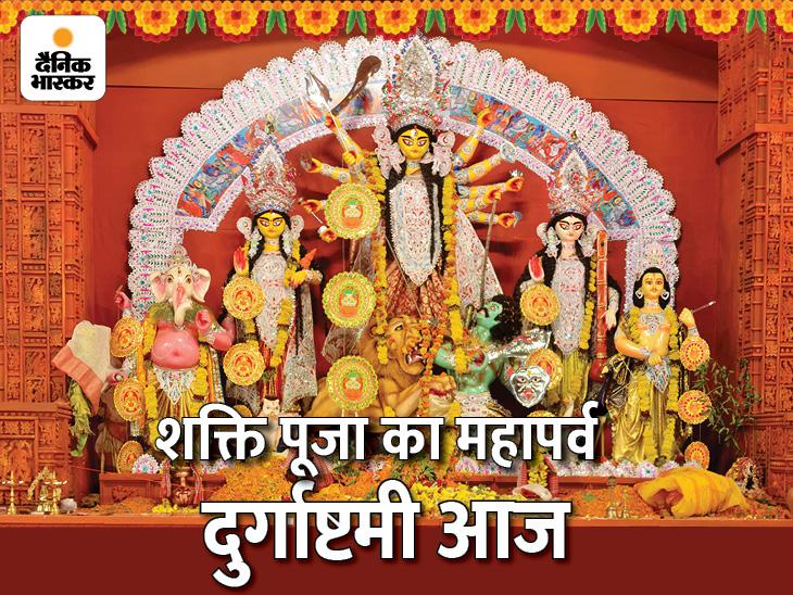 देवी पूजन के लिए 4 मुहूर्त, त्रेतायुग से चली आ रही है अष्टमी तिथि पर देवी महापूजा की परंपरा|धर्म,Dharm - Dainik Bhaskar