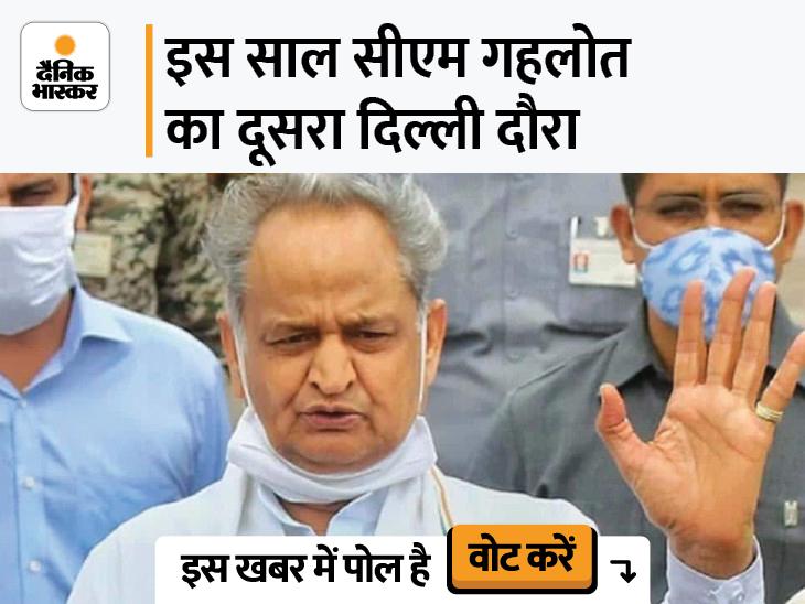 16 अक्टूबर को सीएम का दिल्ली दौरा प्रस्तावित, मंत्रिमंडल फेरबदल से लेकर सरकार-संगठन में नियुक्तियों का रास्ता साफ होने के आसार जयपुर,Jaipur - Dainik Bhaskar