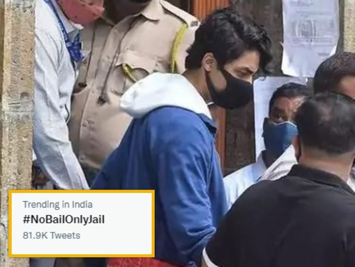 शाहरुख खान के बेटे आर्यन खान की जमानत के खिलाफ हुए सोशल मीडिया यूजर्स, ट्विटर पर ट्रेंड करवाया #NoBailOnlyJail|बॉलीवुड,Bollywood - Dainik Bhaskar