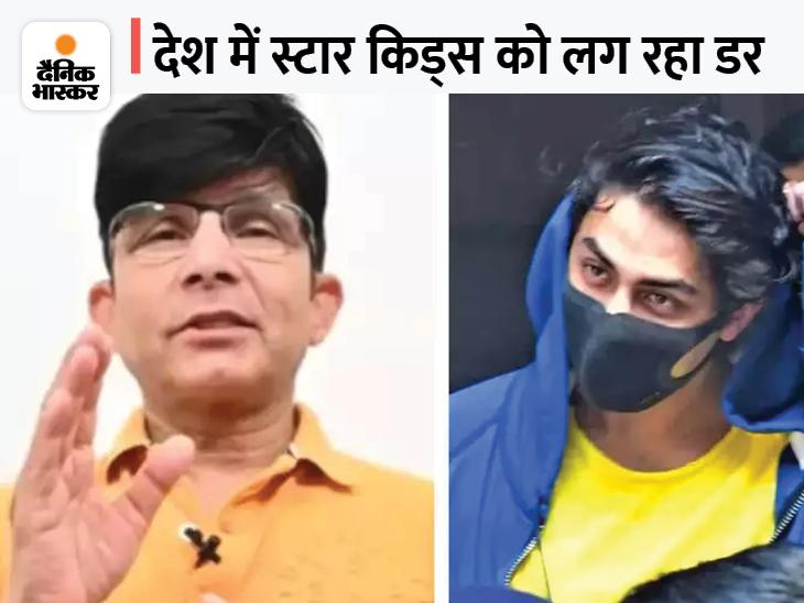 कमाल आर खान का दावा; बोले-आर्यन की गिरफ्तारी के बाद स्टार किड्स कर रहे हैं देश छोड़ने की प्लानिंग|बॉलीवुड,Bollywood - Dainik Bhaskar