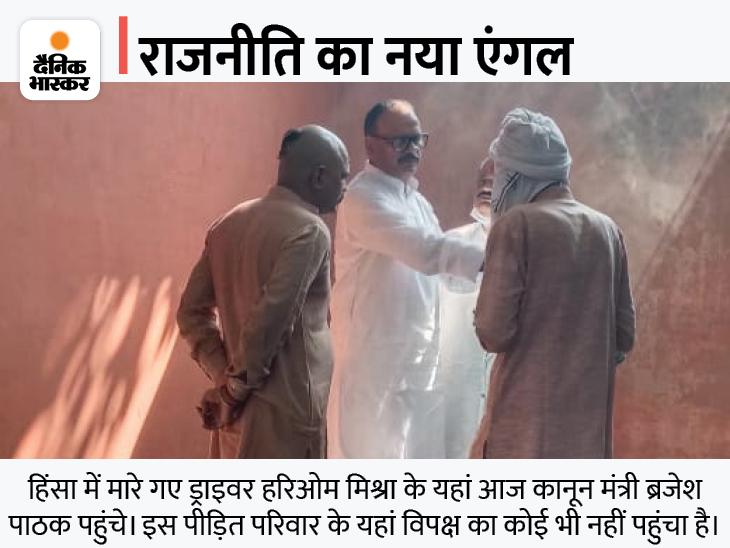 ब्राह्मण मृतकों के घर पहुंचकर भाजपा के मंत्री बृजेश पाठक बोले- न्याय होगा; मृतक के पिता बोले- मेरे बेटे को शहीद का दर्जा मिलेगा लखनऊ,Lucknow - Dainik Bhaskar