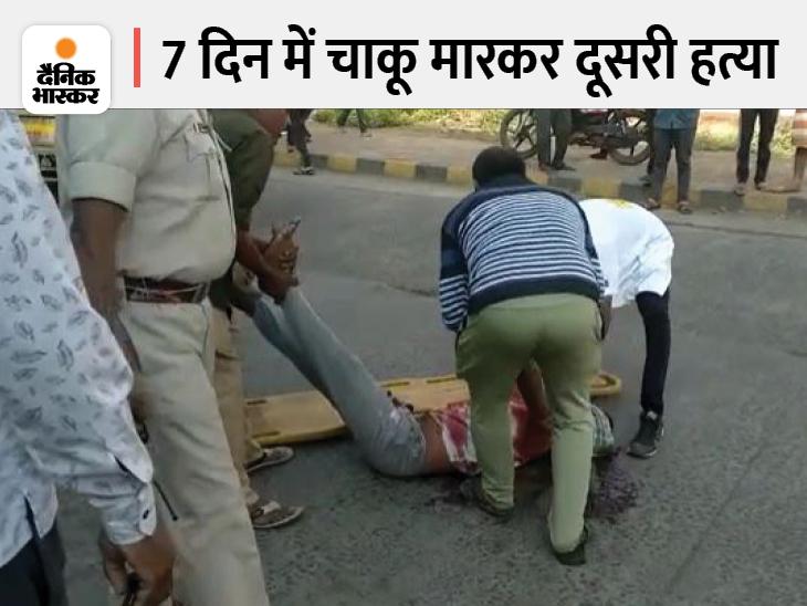 पत्नी को ऑफिस के लिए बस में बैठाकर घर जा रहा था, बदमाशों ने आंखों में मिर्ची डाली और चाकू से ताबड़तोड़ वार किए|मध्य प्रदेश,Madhya Pradesh - Dainik Bhaskar