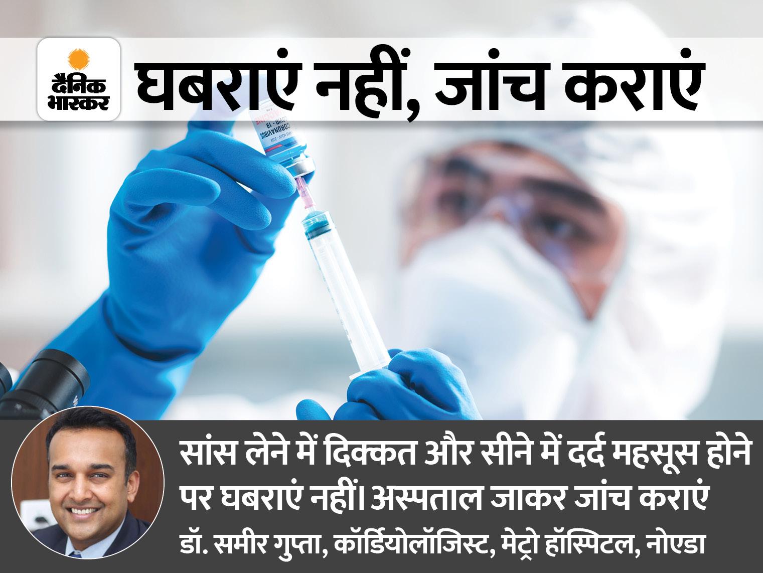 वैक्सीनेशन के बाद मायोकार्डिटिस की चपेट में आ रहे बच्चे, जानें भारत में इस बीमारी से बचने की क्या हैं तैयारियां?|हेल्थ एंड फिटनेस,Health & Fitness - Dainik Bhaskar