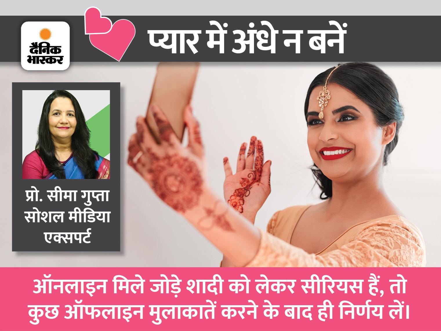 कितनी चलती हैं साेशल मीडिया पर मोहब्बत वाली शादियां? सात फेरों का संबंध दे रहा है कभी खुशी कभी गम|रिलेशनशिप,Relationship - Dainik Bhaskar