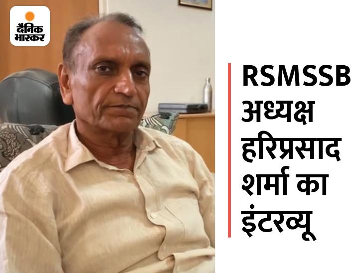 बोर्ड अध्यक्ष बोले- खुफिया रणनीति तैयार है, न तो हाईटेक चप्पल चलेगी और न ही डमी कैंडिडेट पटवारी भर्ती परीक्षा,RSMSSB Patwari Exam 2021 - Dainik Bhaskar