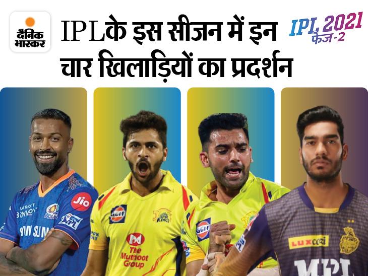 टीम इंडिया से आउट हो सकते हैं हार्दिक; वेंकटेश, दीपक और शार्दूल में किसी एक को मिल सकती है एंट्री क्रिकेट,Cricket - Dainik Bhaskar