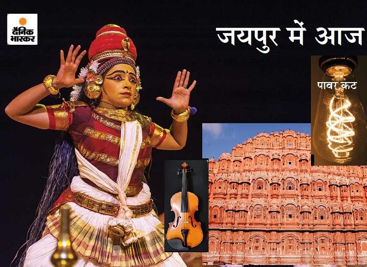 जयपुर में ही देख सकेंगे केरल का अनूठा डांस, बिजली कटौती में थोड़ी राहत, सोने-चांदी की कीमतों में क्या हुआ बदलाव, और भी बहुत कुछ, यहां पढ़ें|जयपुर,Jaipur - Dainik Bhaskar