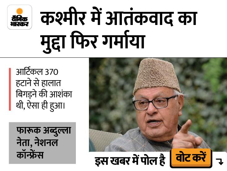 फारूक अब्दुल्ला बोले- आम लोगों की हत्या करने वाले आतंकी नरक में जाएंगे; कश्मीर में शांति के लिए भारत-पाकिस्तान साथ बैठें|देश,National - Dainik Bhaskar