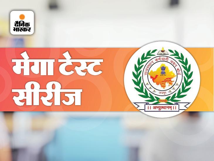 सभी विषयों से वेटेज और एग्जाम पैटर्न पर आधारित हैं 150 प्रश्न, सॉल्व कर चेक करें अपनी परफॉर्मेंस पटवारी भर्ती परीक्षा,RSMSSB Patwari Exam 2021 - Dainik Bhaskar