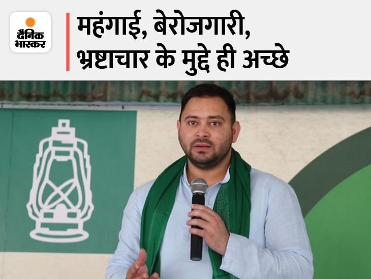 महंगाई, बेरोजगारी और भ्रष्टाचार पर ही BJP-JDU को घेरेंगे तेजस्वी; विधानसभा चुनाव में भी इसी से दिया था '15 साल' का जवाब बिहार,Bihar - Dainik Bhaskar