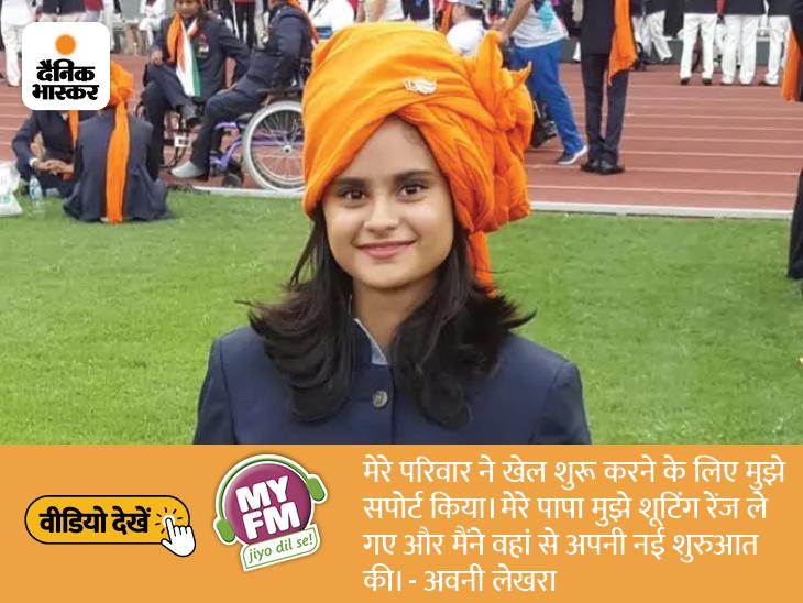 पैरालिंपिक चैंपियन ने कहा- आप अपनी बेटियों को सपोर्ट करेंगे तो वे भी हर सपना पूरा कर सकती हैं|स्पोर्ट्स,Sports - Dainik Bhaskar