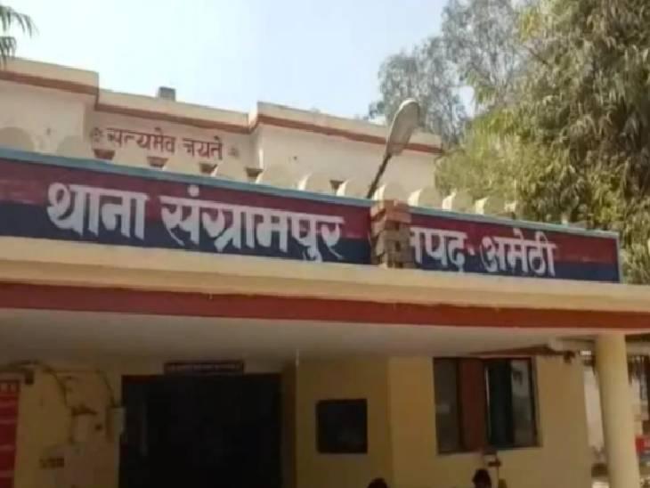 धर्मांतरण कराने के आरोप में तीन लोग पकड़े गए, ग्रामीणों ने किया पुलिस के हवाले|अमेठी,Amethi - Dainik Bhaskar