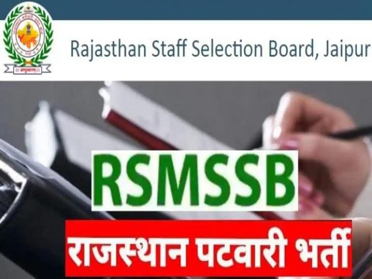 उदयपुर में दो दिन में 1.28 लाख परीक्षार्थी पटवारी परीक्षा देंगे, 109 सेंटर पर होगी परीक्षा, परीक्षार्थियों को परेशानी ना आए इसलिए सभी परीक्षा केंद्र शहर में बनाए|पटवारी भर्ती परीक्षा,RSMSSB Patwari Exam 2021 - Dainik Bhaskar