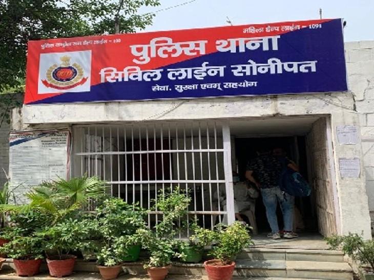 सिविल लाइन थाना ने बताया कि महिला की शिकायत पर आरोपी के खिलाफ केस दर्ज कर लिया गया है। - Dainik Bhaskar