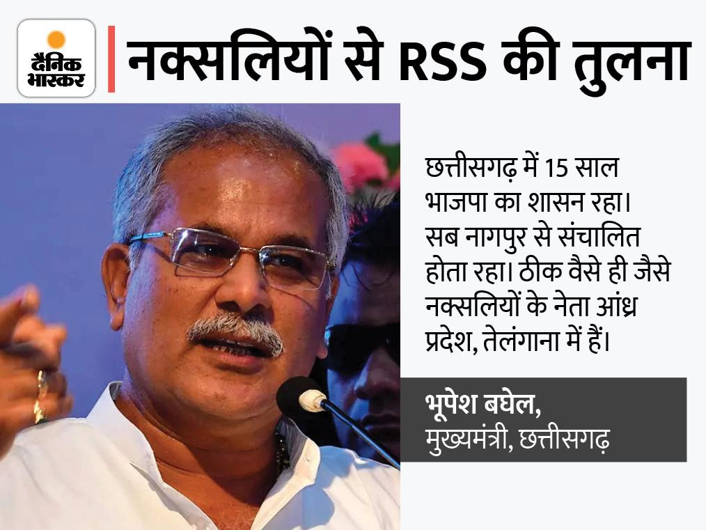 बघेल बोले- साम्प्रदायिकता और धर्मांतरण में इनकी मास्टरी; ये दंगा भड़काकर शहर को बर्बाद करेंगे, हम ऐसा होने नहीं देंगे|रायपुर,Raipur - Dainik Bhaskar