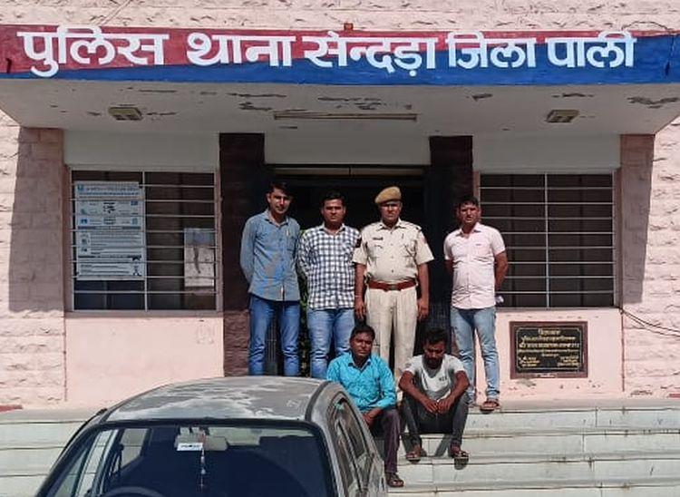 17 कर्टन देशी शराब के साथ दो तस्कर गिरफ्तार, कार जब्त; कहां जा रही थी सप्लाई जांच में जुटी पुलिस|पाली,Pali - Dainik Bhaskar