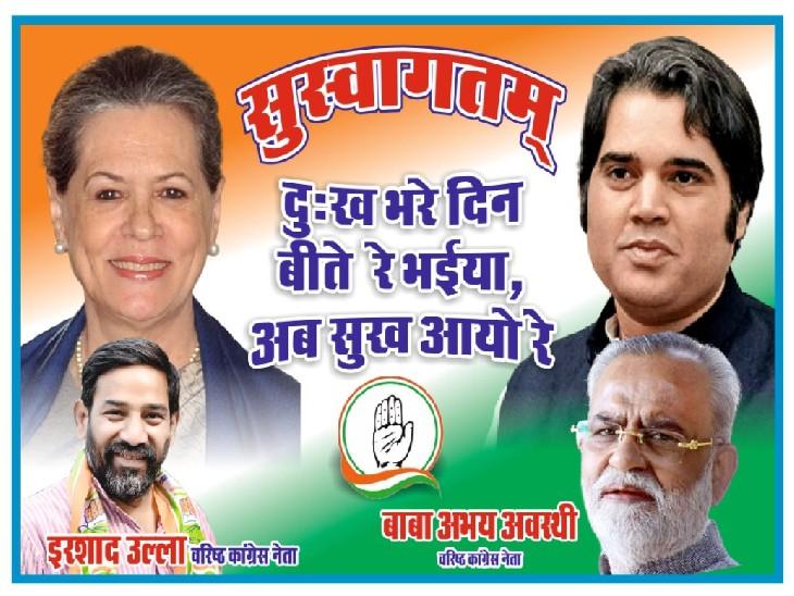 वरुण गांधी के इसी विवादित पोस्टर को लेकर कांग्रेस में खलबली मच गई थी। - Dainik Bhaskar