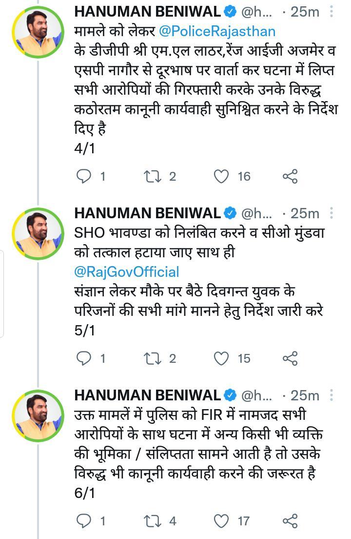 नागौर सांसद हनुमान बेनीवाल के ट्वीट।