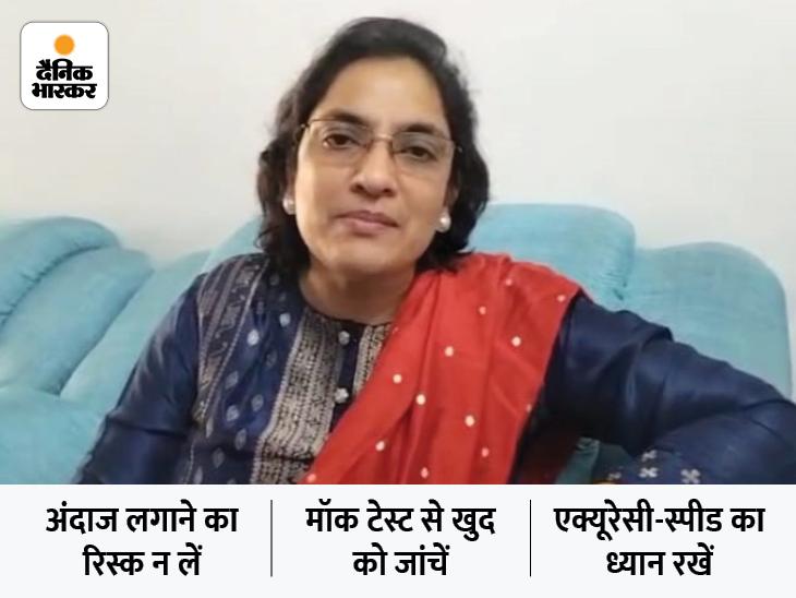 कॉन्फिडेंस डाउन हो रहा है, तो शादी के 14 साल बाद RAS टॉप करने वाली मुक्ता राव से जानें सक्सेस मंत्र पटवारी भर्ती परीक्षा,RSMSSB Patwari Exam 2021 - Dainik Bhaskar