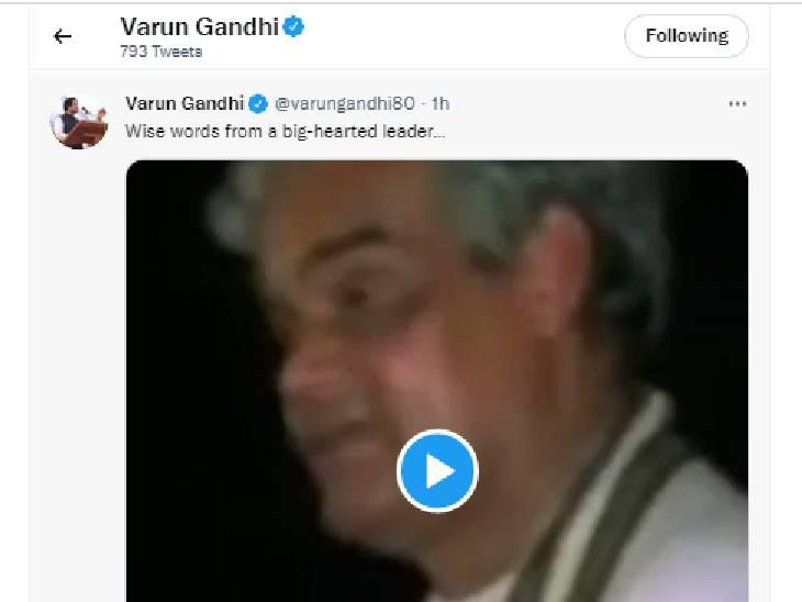 वरुण गांधी ने पूर्व पीएम अटल के वीडियो पोस्ट किया।