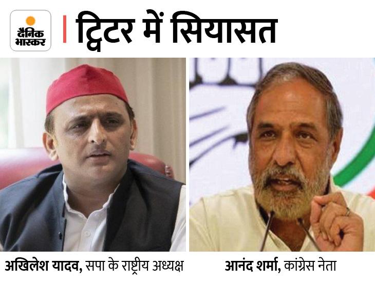 सोशल मीडिया पर ट्रोल हुए अखिलेश यादव और कांग्रेस नेता आनंद शर्मा; BJP ने कहा- जनता को टोपी मत पहनाएं|लखनऊ,Lucknow - Dainik Bhaskar