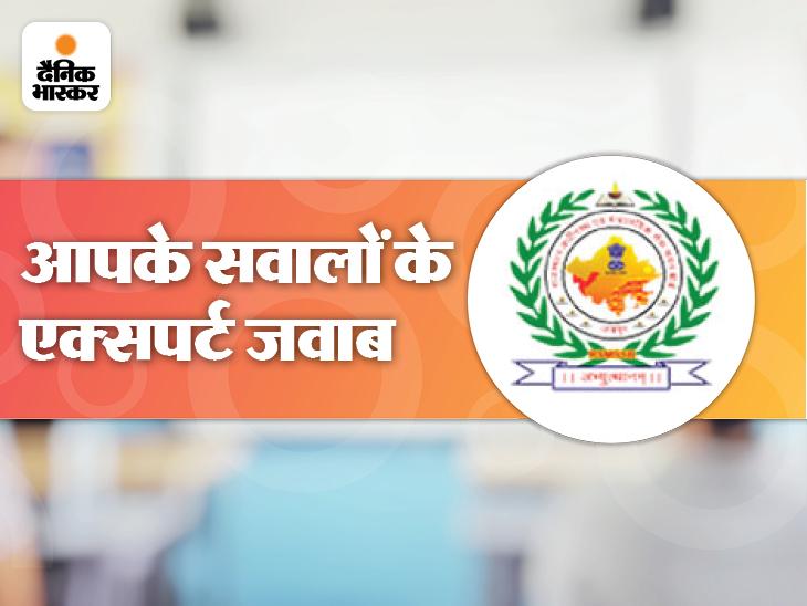 सैकड़ों स्टूडेंट्स ने भास्कर को भेजे थे प्रश्न, जानिए सक्सेस का कौन सा मॉडल अपनाना है पटवारी भर्ती परीक्षा,RSMSSB Patwari Exam 2021 - Dainik Bhaskar