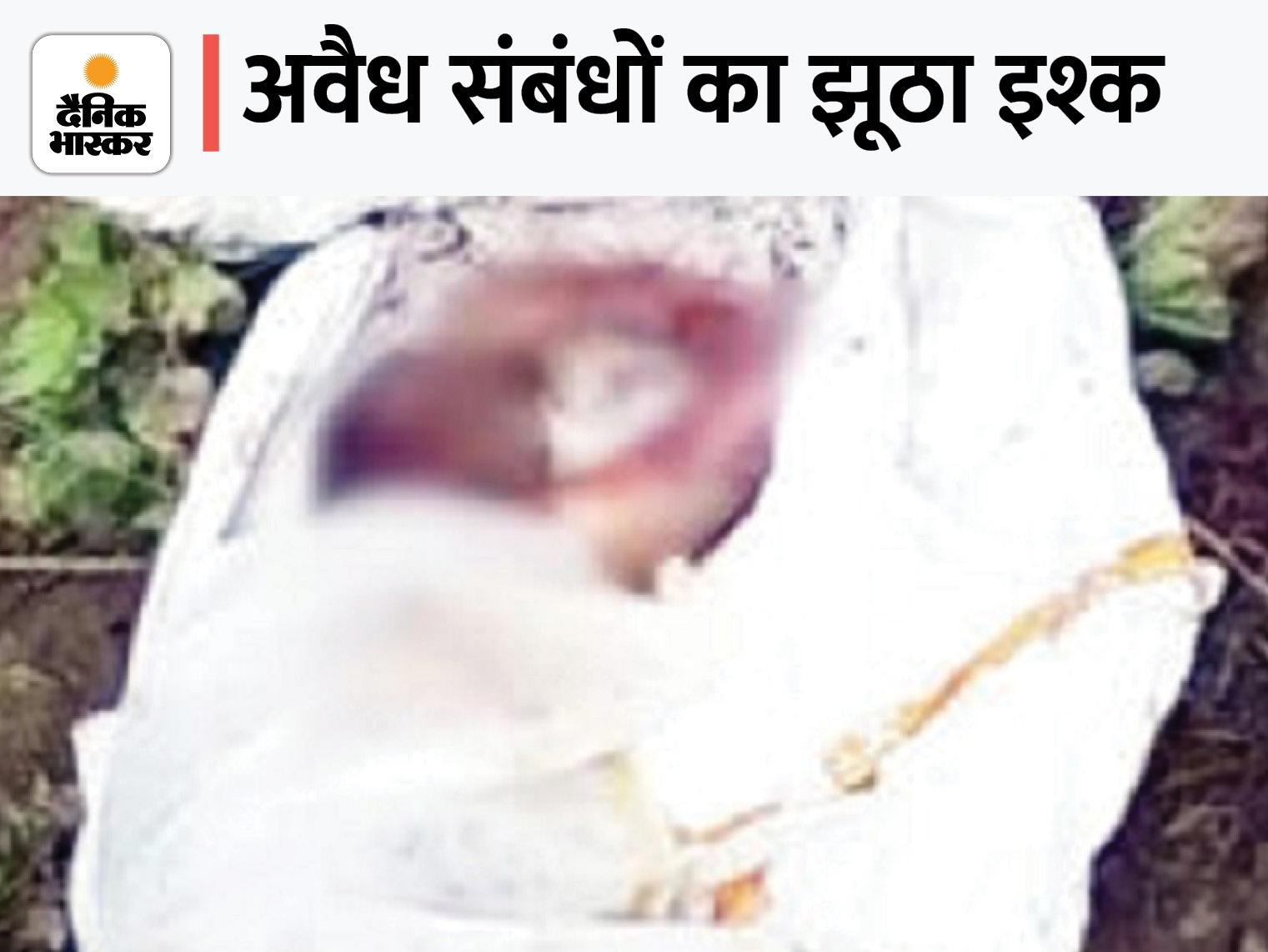 पति के एक्सीडेंट की बात कह साथ ले गए, प्रेमी और उसके 2 दोस्तों ने किया दुष्कर्म, गला घोंटा जांजगीर,Janjgeer - Dainik Bhaskar