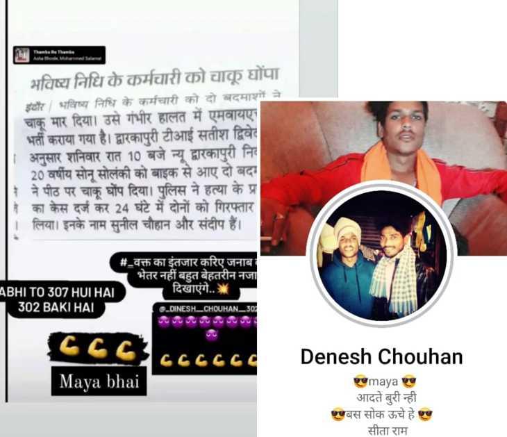 लिखा- 307 हुई है, 302 बाकी; इंदौर पुलिस का जवाब- सड़क पर डंडे मारकर बदमाशी दूर की जाएगी इंदौर,Indore - Dainik Bhaskar