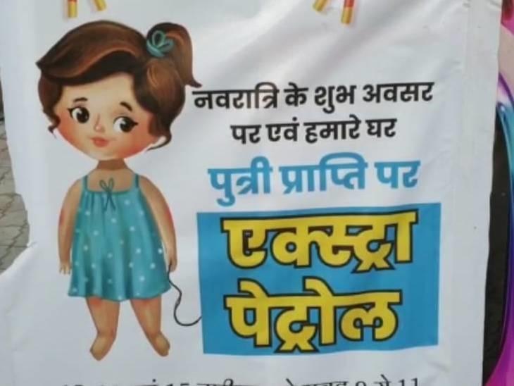 पेट्रोल पंप संचालक के घर पैदा हुई बेटी, 3 दिन के लिए 1 लीटर पेट्रोल पर मिलेगा 10% डिस्काउंट बैतूल,Betul - Dainik Bhaskar