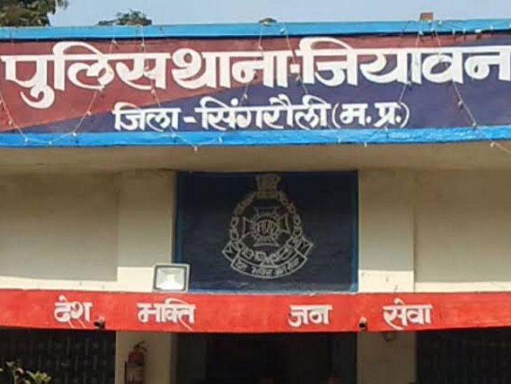 आरोपी ने अपने पिता और भाई के साथ घर में घुसकर की मारपीट, लड़की पर भी किया जानलेवा हमला सिंगरौली,Singrauli - Dainik Bhaskar